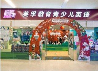 北京英孚英语让你的孩子主动学英语
