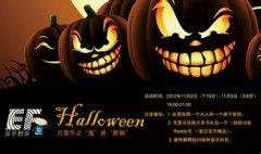 英孚北苑中心万圣节Halloween party重磅来袭!