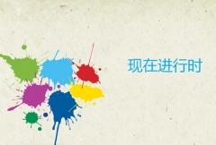 北京英孚英语让你轻松掌握语法
