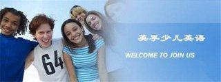 北京英孚英语口语