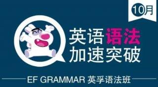 北京英孚语法俱乐部邀你免费试听!