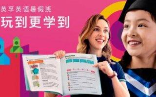 2020英孚教育线上线下随心选课程优惠已经开始