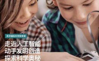 北京英孚寒假科技探索营一起常有科技海洋吧