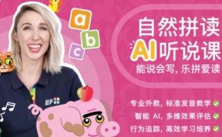自然拼读的奥秘北京英孚青少儿英语来告诉你!